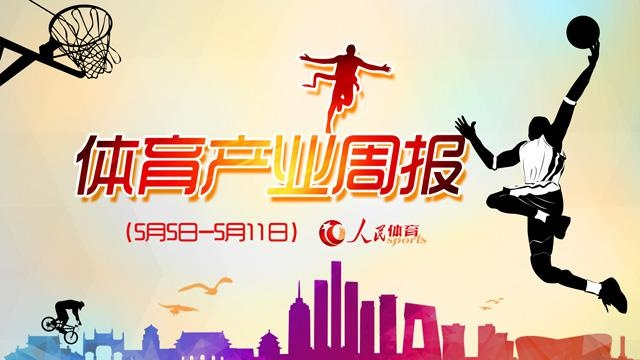 北京冬奥会和冬残奥会色彩系统和核心图形发布中国足协发出减薪倡议书