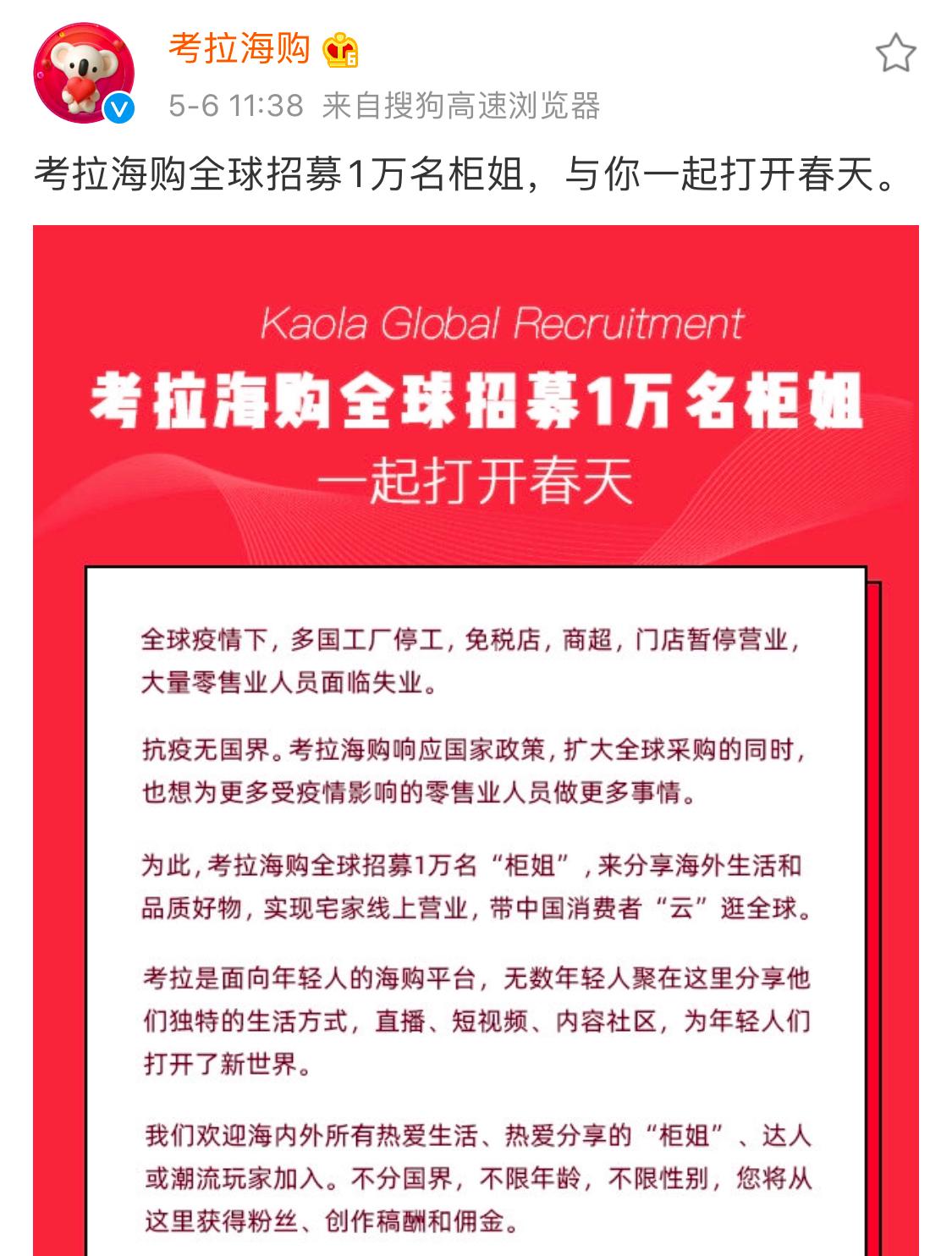 考拉海购全球招募柜姐:6天15国2000人报名,全世界都在学说中国话
