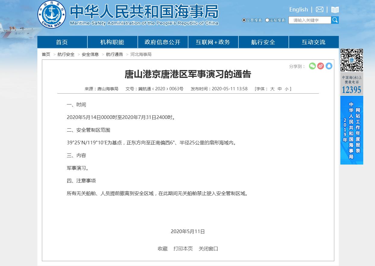 唐山港京唐港区将举行军事演习 为期两个半月图片