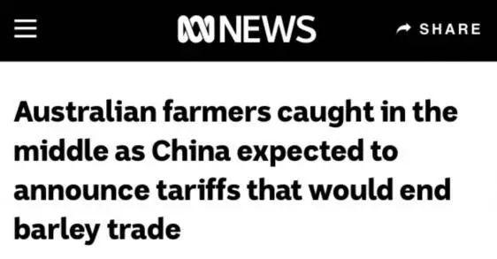 """澳媒:中国准备宣布对澳大利亚""""高额关税报复""""图片"""