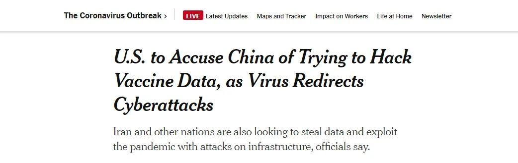 警惕!美国找到攻击中国新借口,涉及疫苗!图片