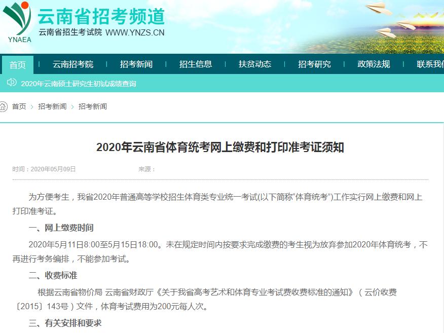 5月11日开始网上缴费││2020年云南省普通高等学校招生体育类专业统考考生须知