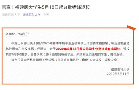 福建医科大学学生5月18日起分批错峰返校
