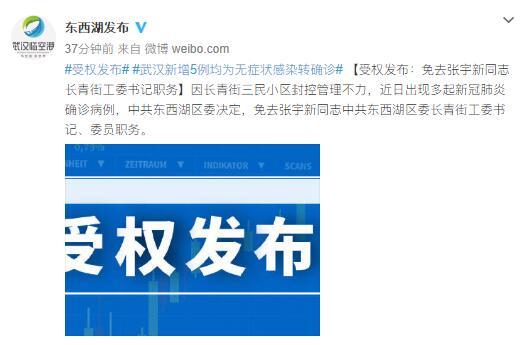 「赢咖3代理」控不力武汉东西湖赢咖3代理区委长图片