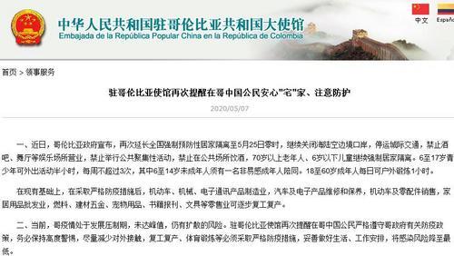 驻哥伦比亚使馆再次提醒中国公民安心宅家 注意防护