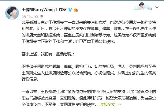 王俊凯工作室发文斥私生饭行为:已严重干扰公共秩序图片