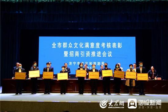 济宁市群众文化满意度考核表彰暨招商引资推进会议召开