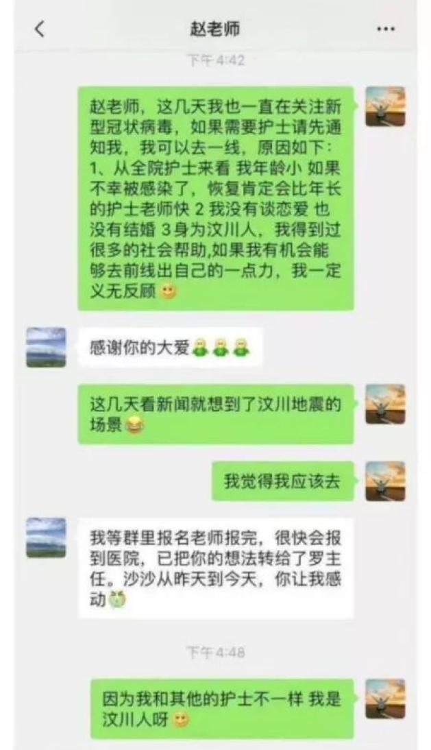 ▲这是四川省第四人民医院内科四病区护士佘沙两次请战出征武汉的来由。