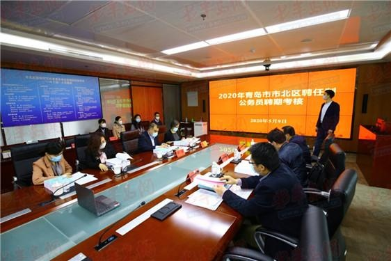 青岛市北:引入第三方评价 创新开展聘任制公务员聘期考核
