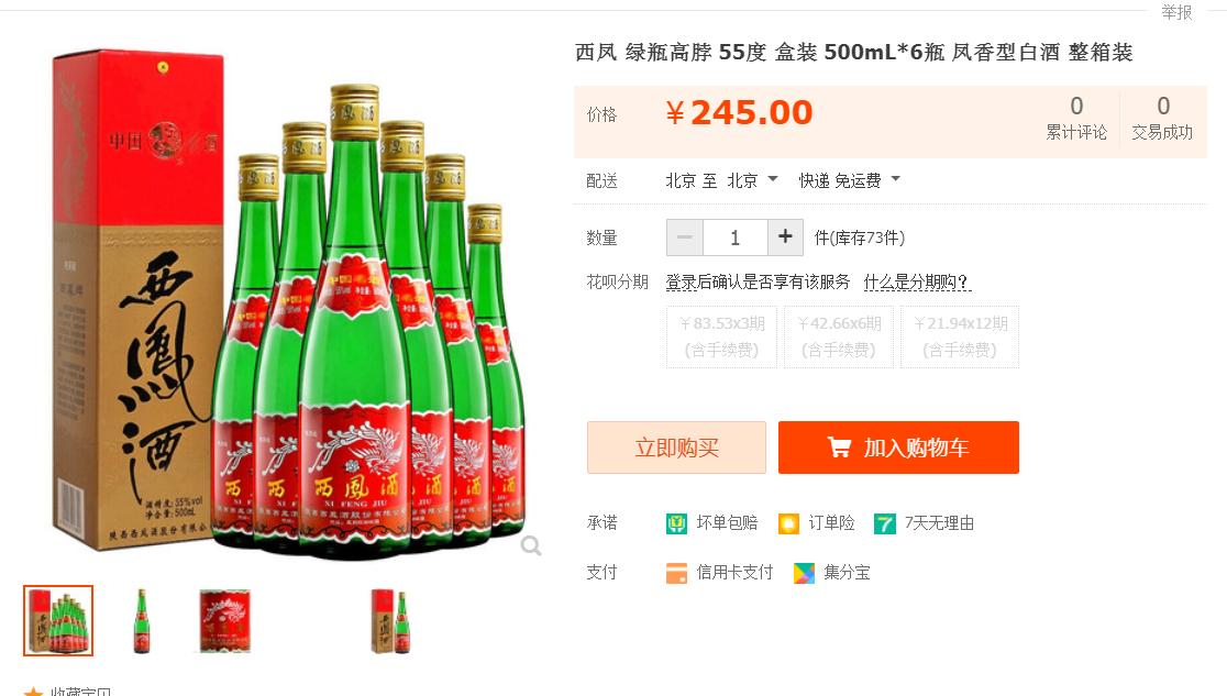 杏悦开户瓶西凤接连杏悦开户传出提价高线光瓶酒图片