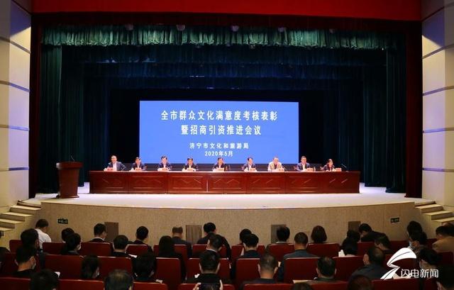 济宁全市群众文化满意度考核表彰暨招商引资推进会议召开