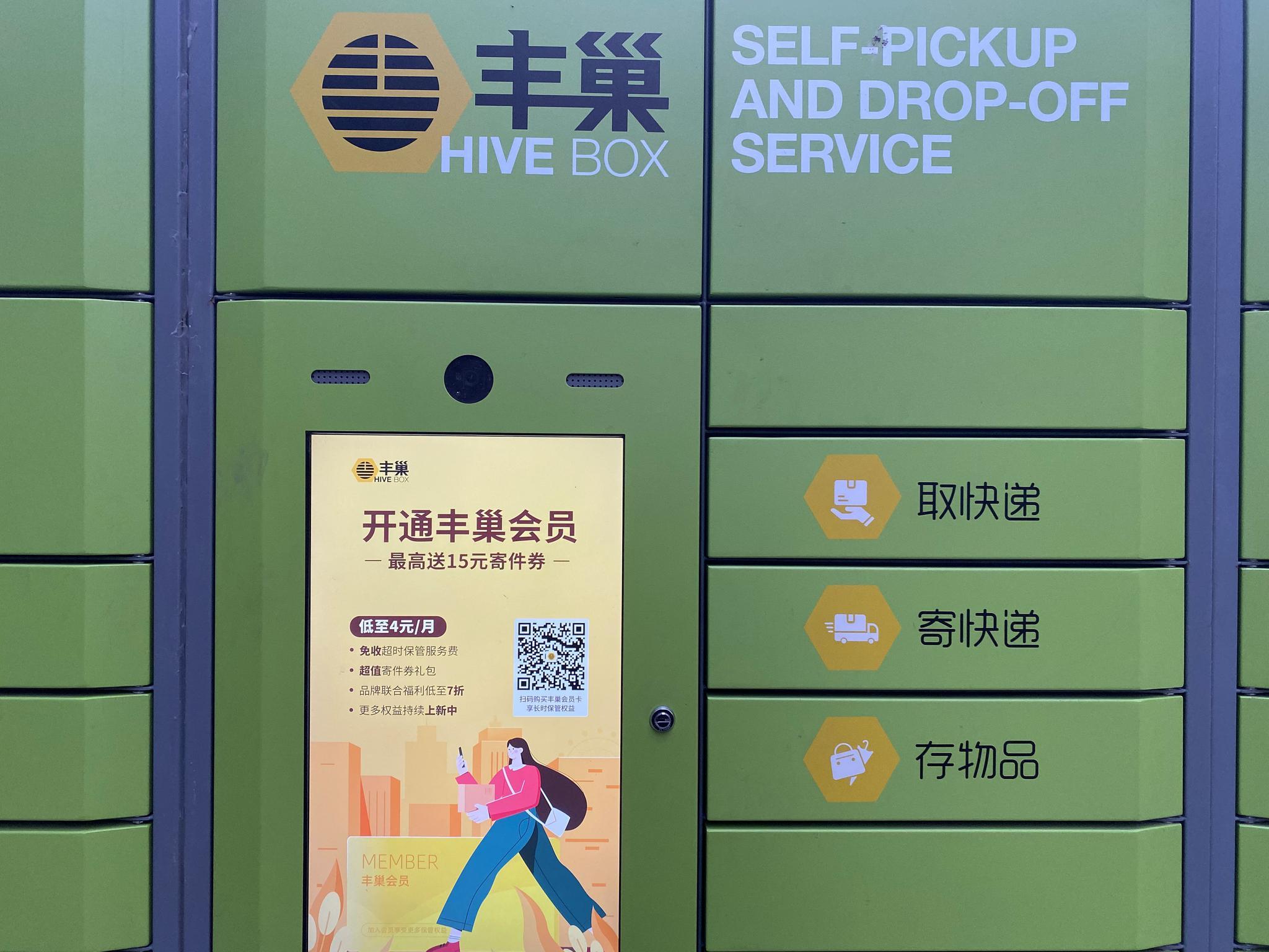 上海一业委会公开信走红 丰巢究竟该如何服务小区?