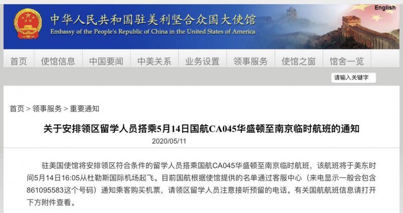 驻美使领馆:新增3个留学生回国临时航班,机票价格3至7万图片