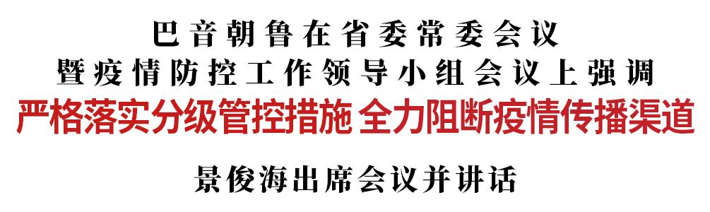 杏悦官网:分级管控措杏悦官网施全力阻断疫情图片