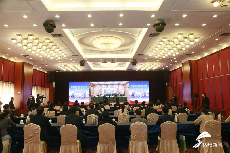 总投资6.5亿美元!青岛7个重点外资项目参加全省视频签约