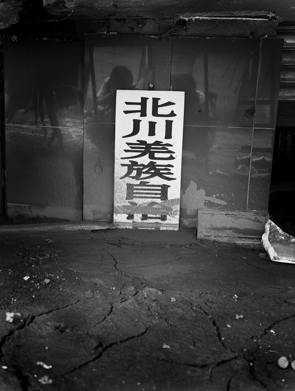 2008年8月15日,北川。