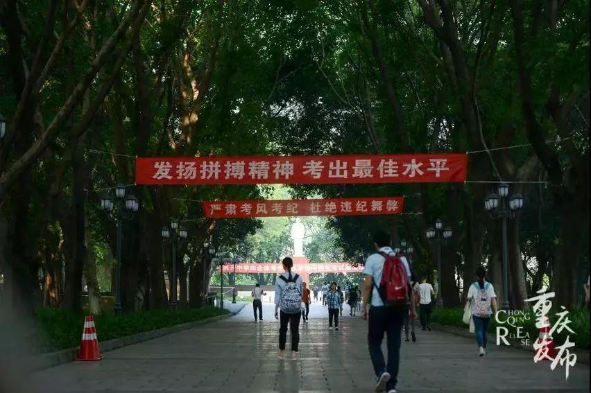 7月7日-8日,重庆高考这样安排