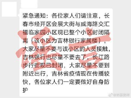 """长春官方辟谣:""""福临家园小区现已整个小区封闭隔离,长江路步行街现已封闭""""等内容不实"""