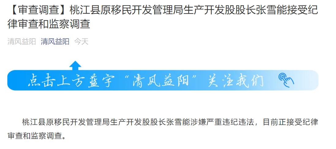 涉嫌严重违纪违法!益阳桃江县原移民开发管理局生产开发股股长被查!