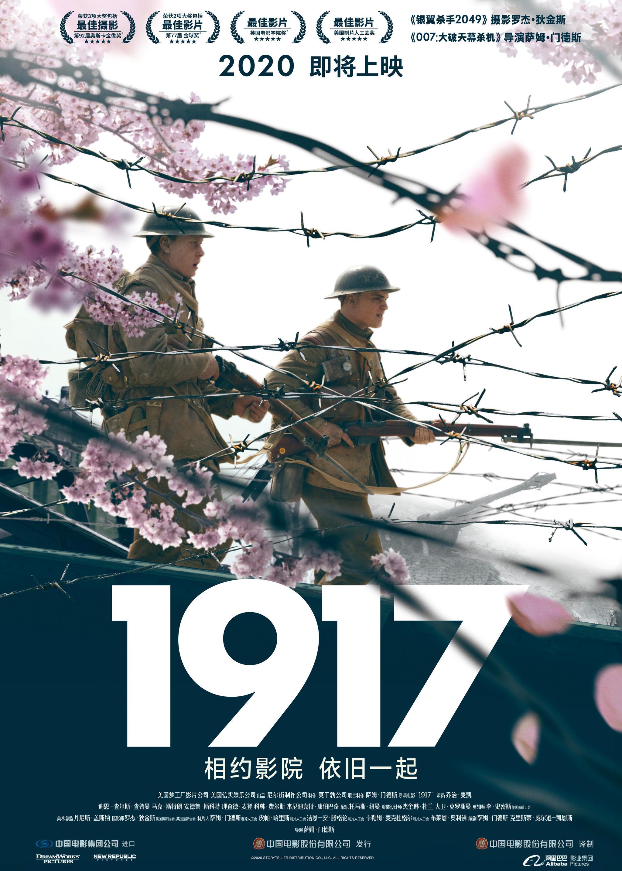 奥斯卡三奖得主《1917》发新海报,确定内地院线上映图片