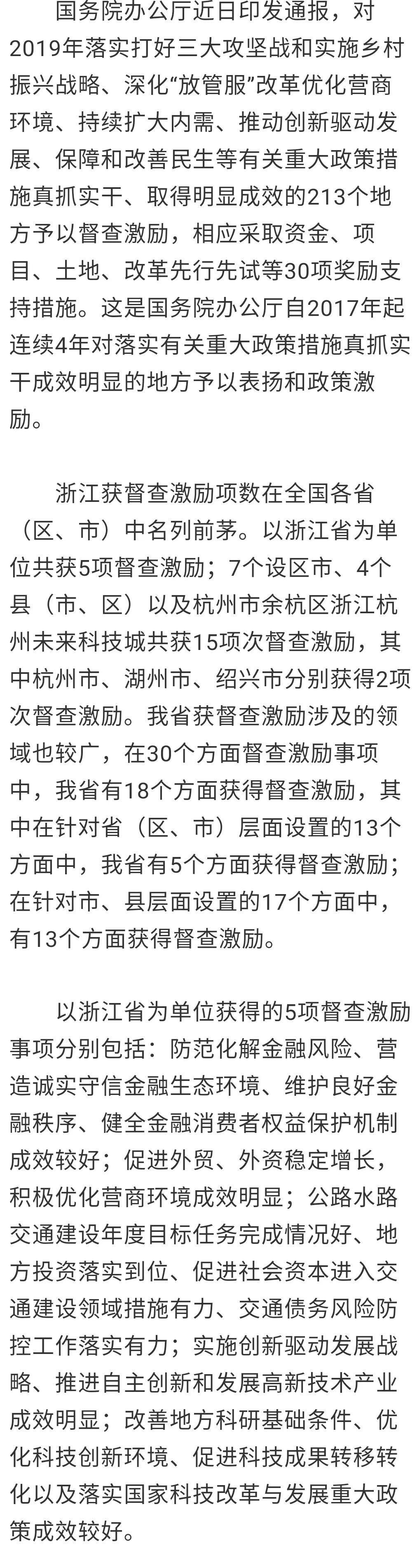 浙江20项次工作杏鑫获国务院督查激,杏鑫图片