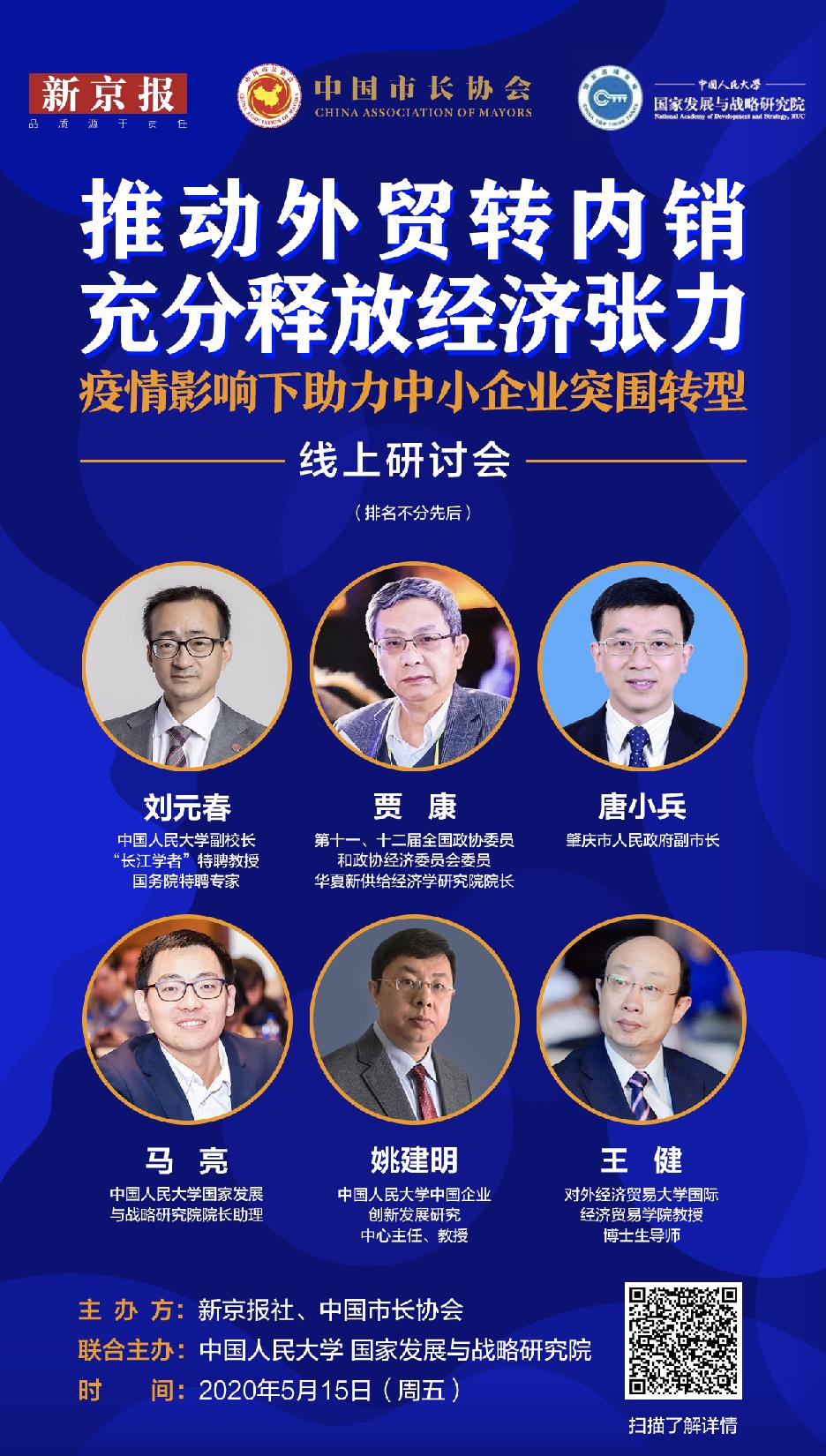 [杏鑫]内销充分释放经济张力杏鑫线上研讨会预图片