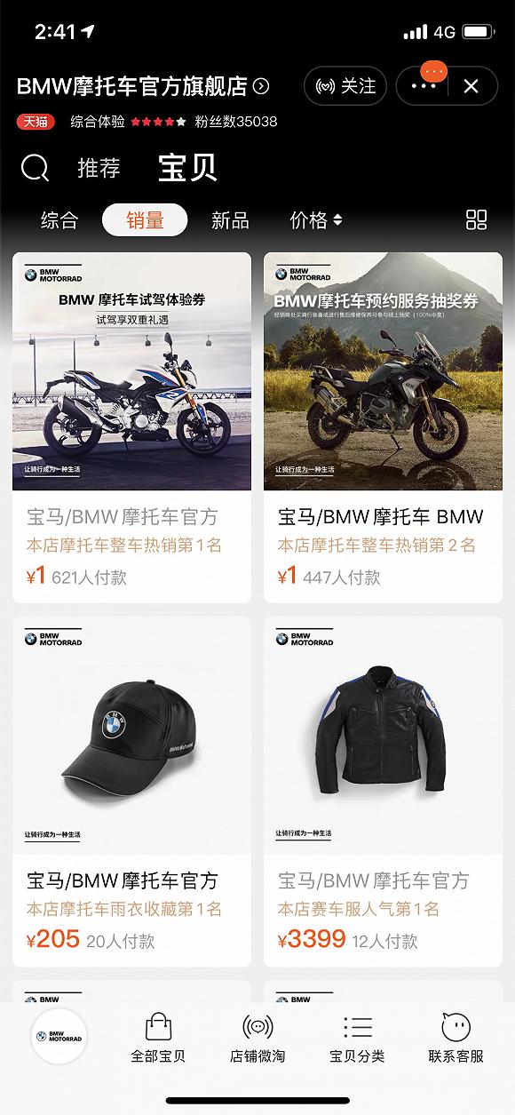 入驻1个月,BMW摩托车又在天猫连发两款独家新品