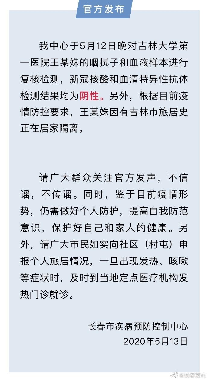 「赢咖3官网」春疾控吉大一院病例检赢咖3官网测结果图片