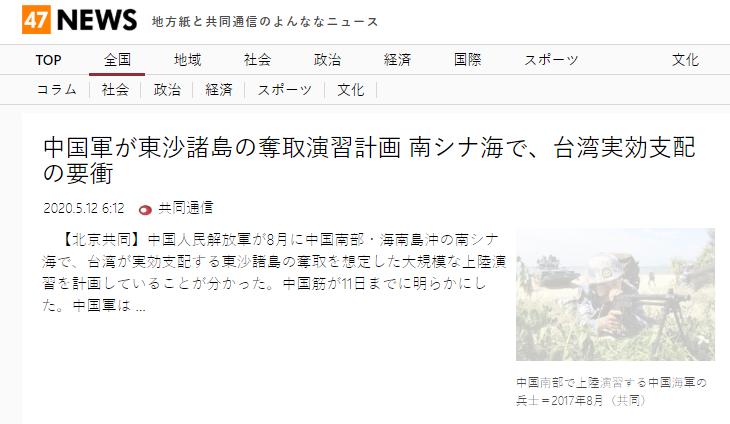 杏悦注册媒曝解放军杏悦注册8月演练夺取东沙图片