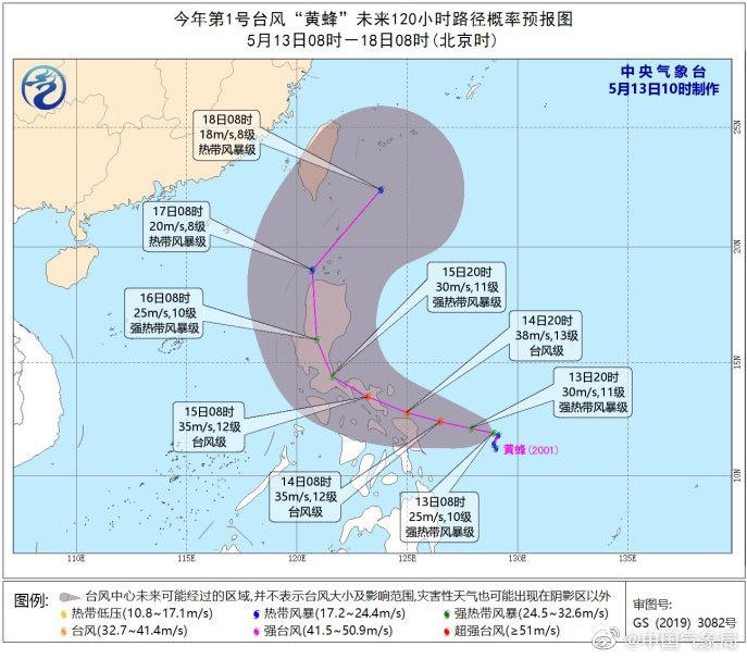 今年第1号台风比往年来得晚一些图片