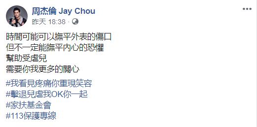 周杰伦脸书截图