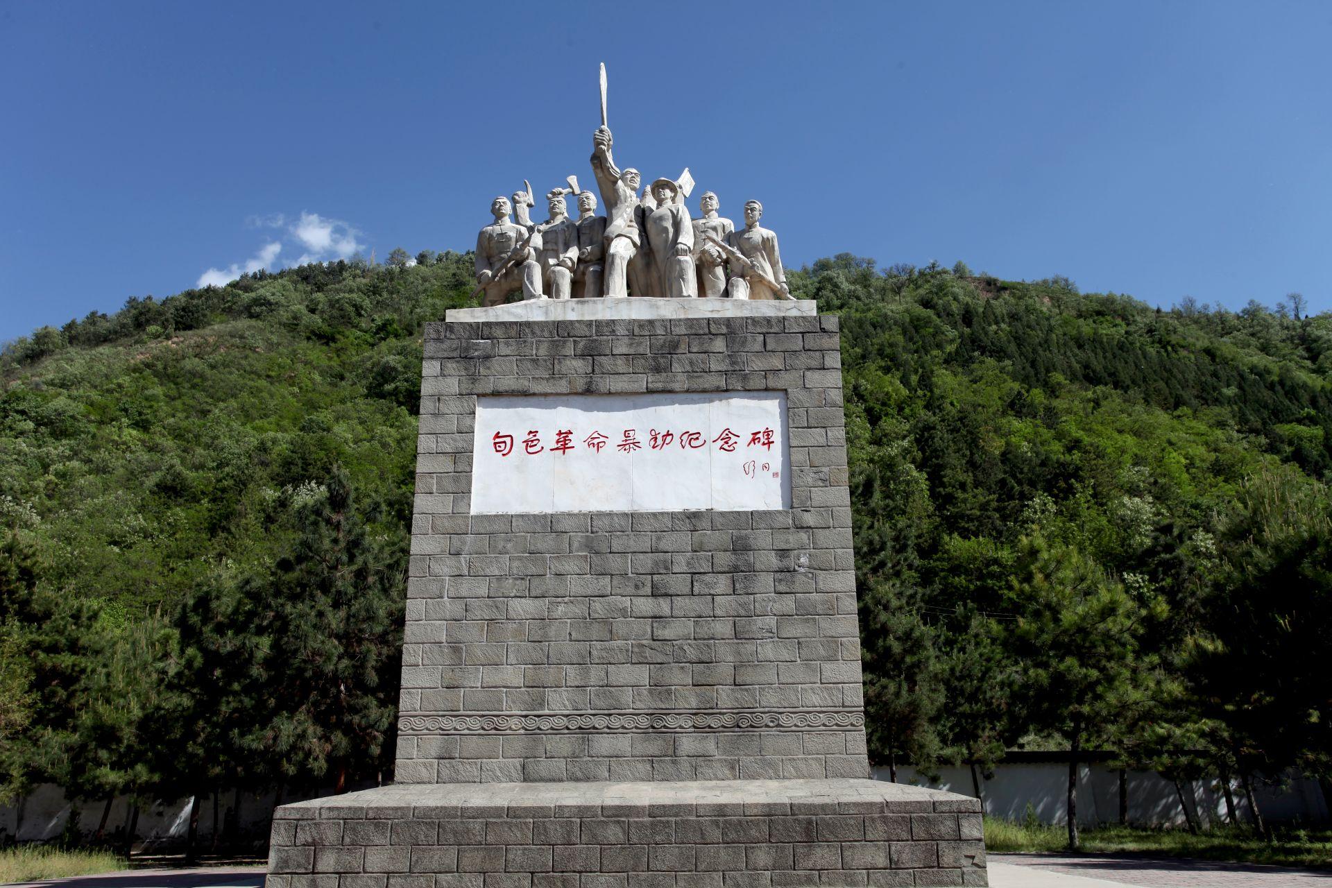 陕西省爱国主义教育基地——旬邑起义纪念馆