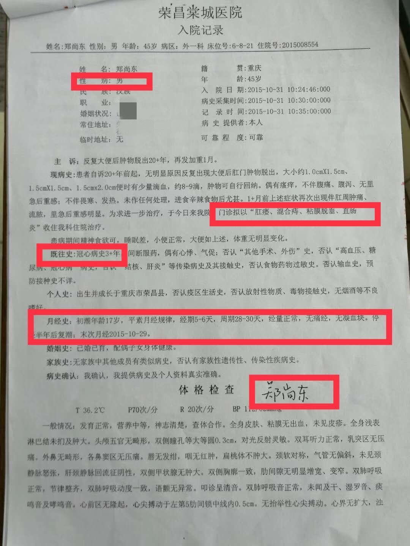 重庆棠城医院男子查出月经史,当地卫健委封存涉事医院同批病例
