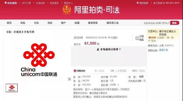 """12.8万元!江南区法院司法拍卖""""66666""""手机靓号,2万人围观"""