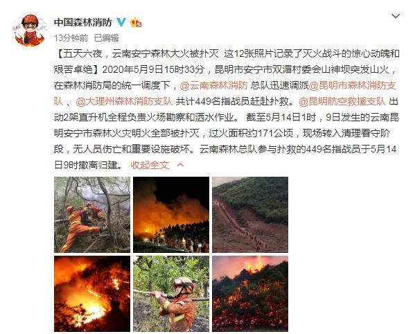 历时五天六夜 云南安宁森林火灾