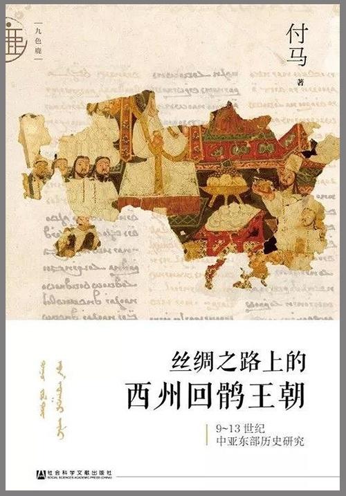 《丝绸之路上的西州回鹘王朝》︱考证与思辨