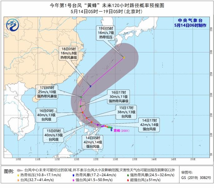 """今年第1号台风""""黄蜂""""未来120小时路径概率预报图"""