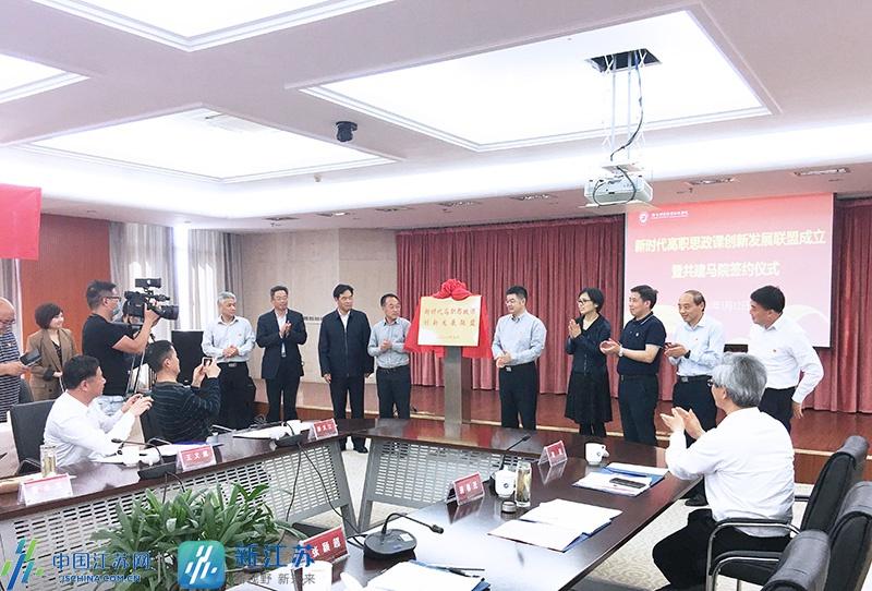 高德平台,江苏6所院校成立新时代高高德平台图片