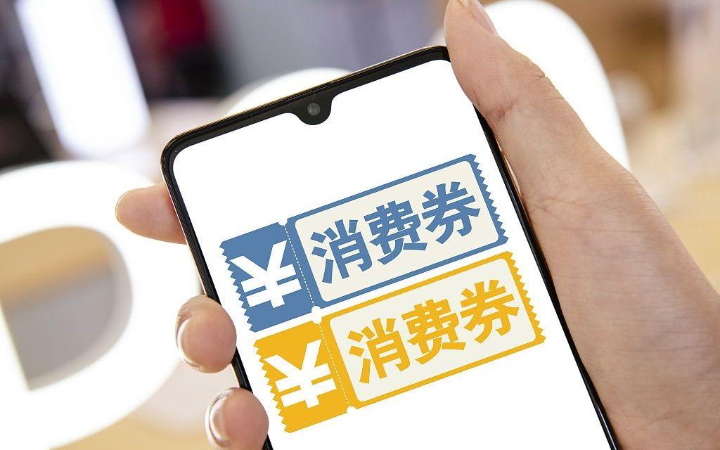 """新京报:以全流程监管打击对消费券""""薅羊毛""""图片"""