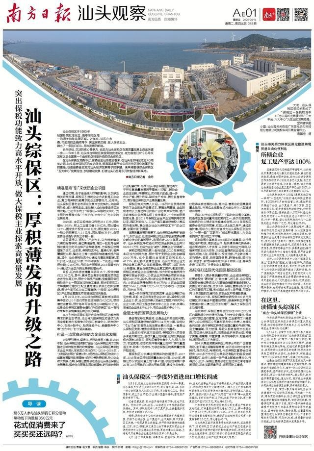 汕头海关助力保税区深化推进跨境贸易自由化便利化