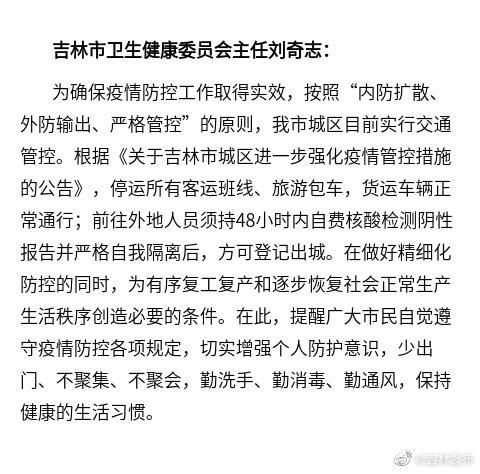 吉林:前往外地人员须持核酸阴性报告并自我隔离,方可出城图片