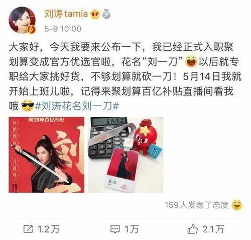 谭浩俊:刘涛真的能入职阿里巴巴?