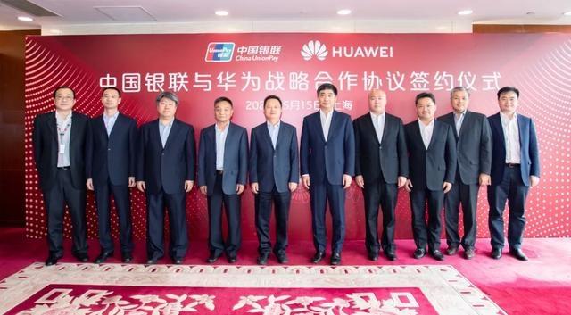 中国银联与华为签署战略协议,围绕金融支付创新等领域展开合作