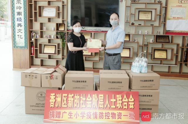 开学了,香洲广生小学家委会联合社会组织给送来防疫物资