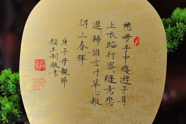 北大赵为民教授之大唐春新诗和瀹茗谭艺斋颜玉利之书法折扇