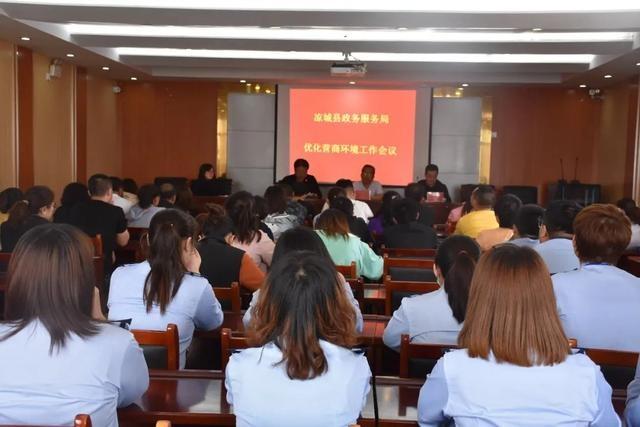 凉城县政务服务局召开优化营商环境工作会议