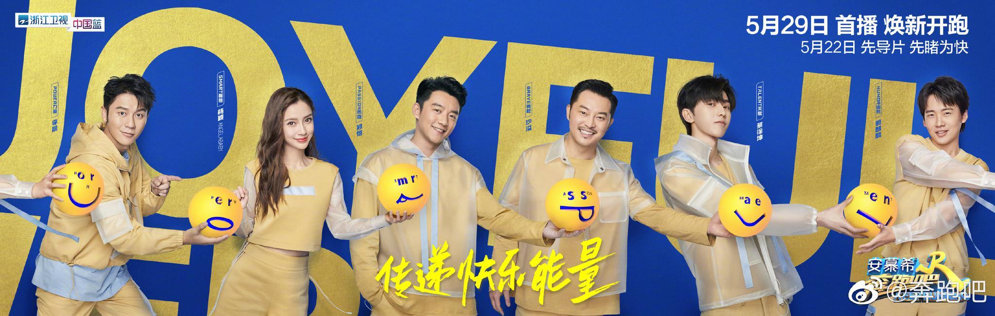 《奔跑吧4》定档5月29日,蔡徐坤李晨等亮相先导片图片