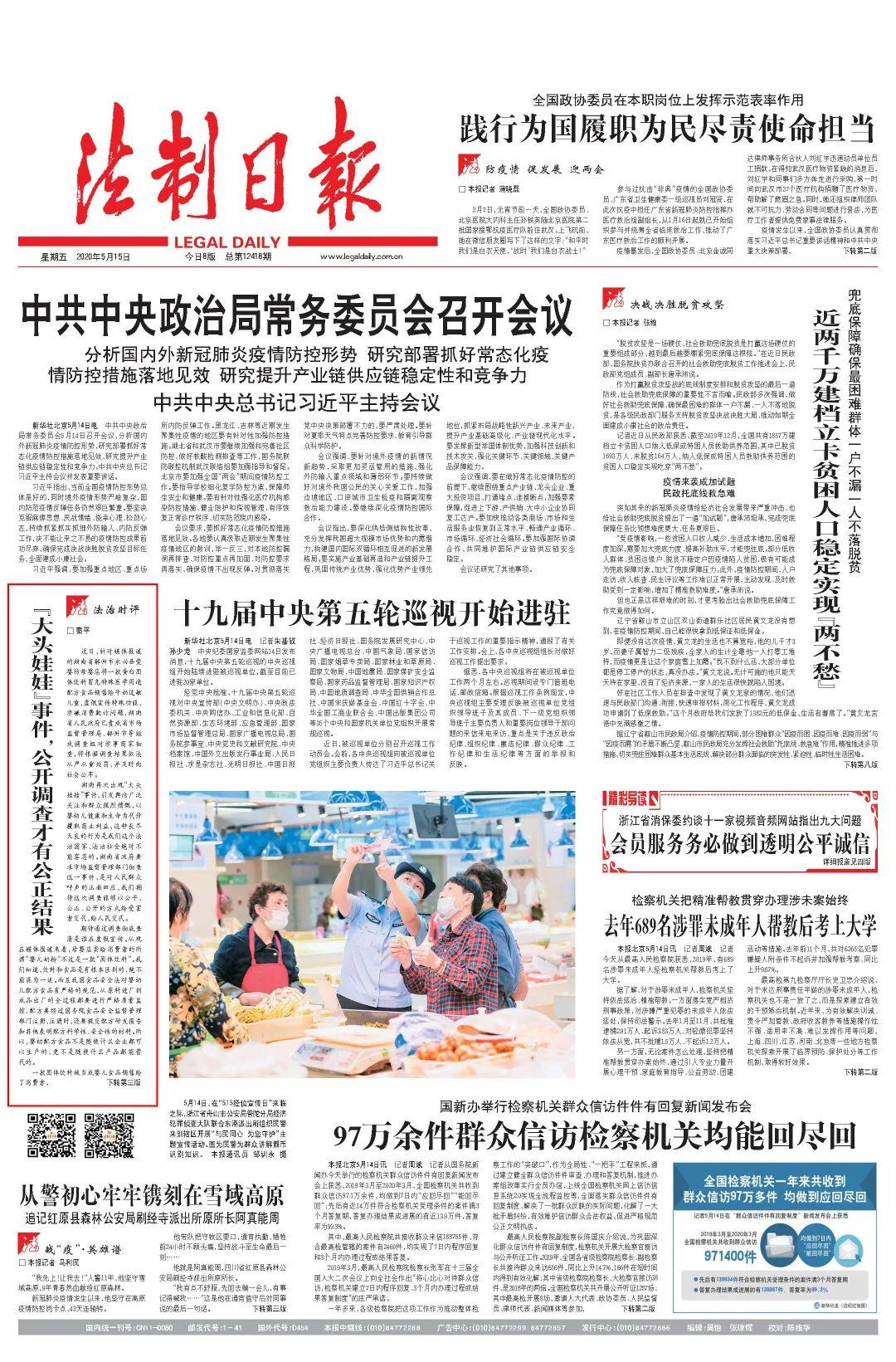 摩天招商制日报评论大头娃娃事件公开摩天招商图片