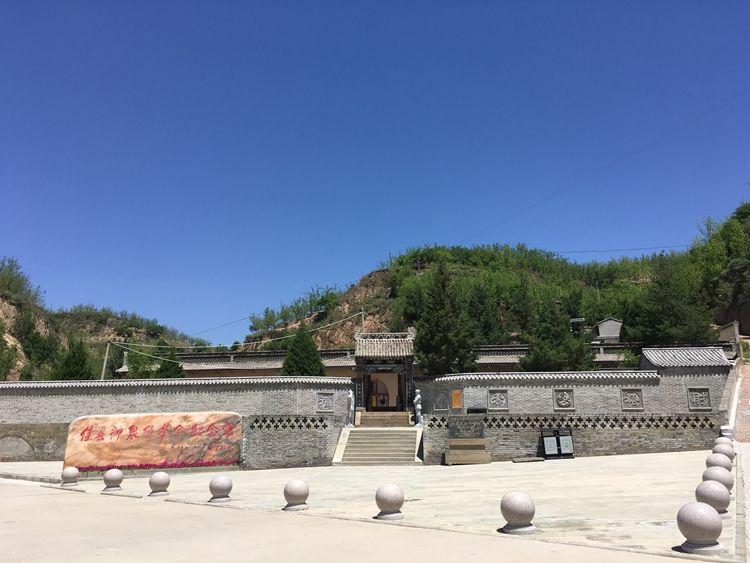 陕西省爱国主义教育基地——佳县神泉堡革命纪念馆
