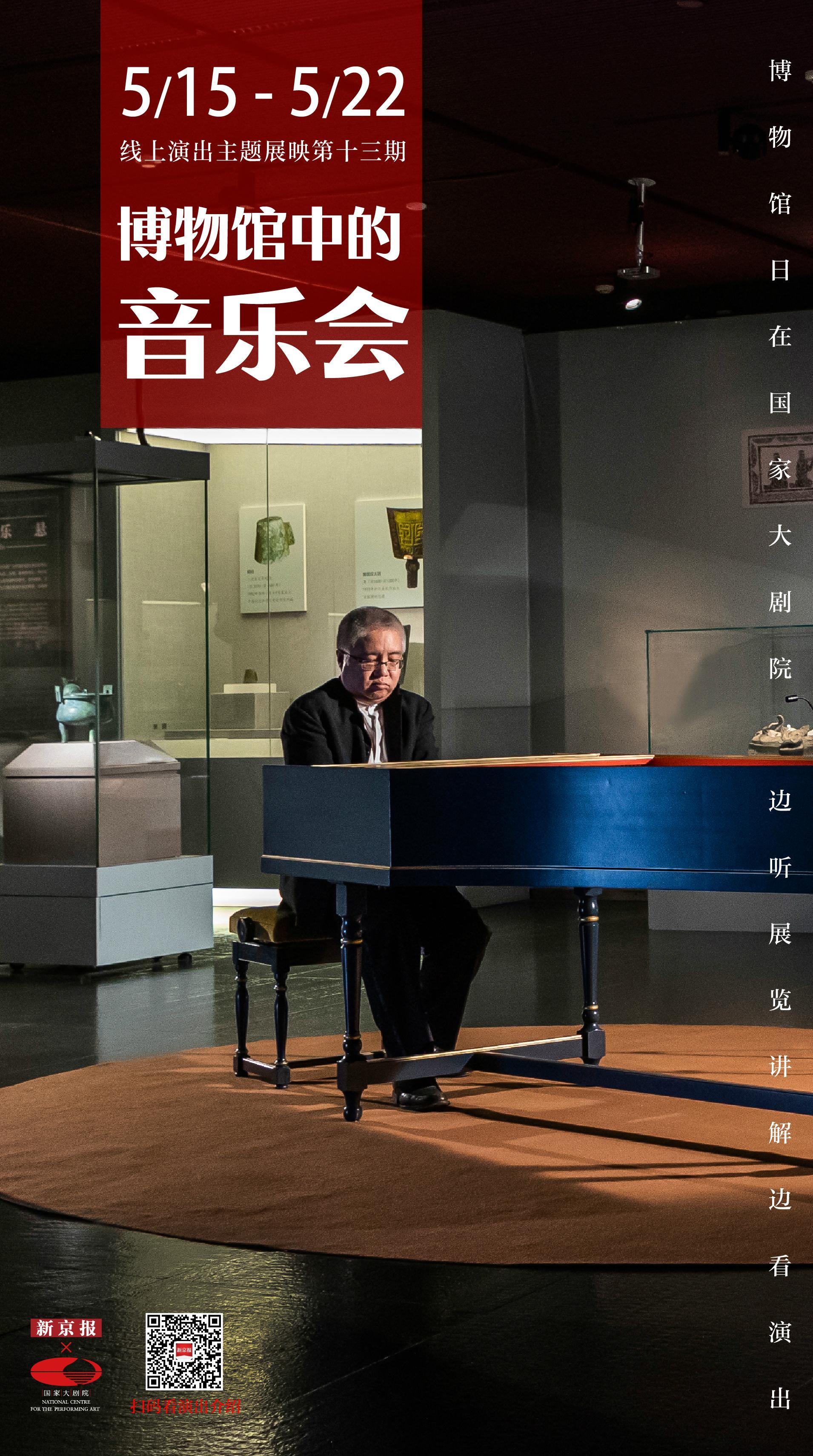 在博物馆听音乐会是什么体验?|新京报×国家大剧院图片